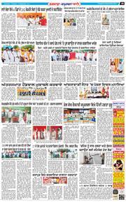 Kapurthala Bani 2021-09-14