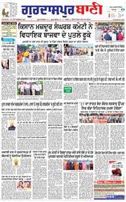 Gurdaspur Bani 2021-09-14