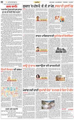 Jalandhar Main 2021-09-14