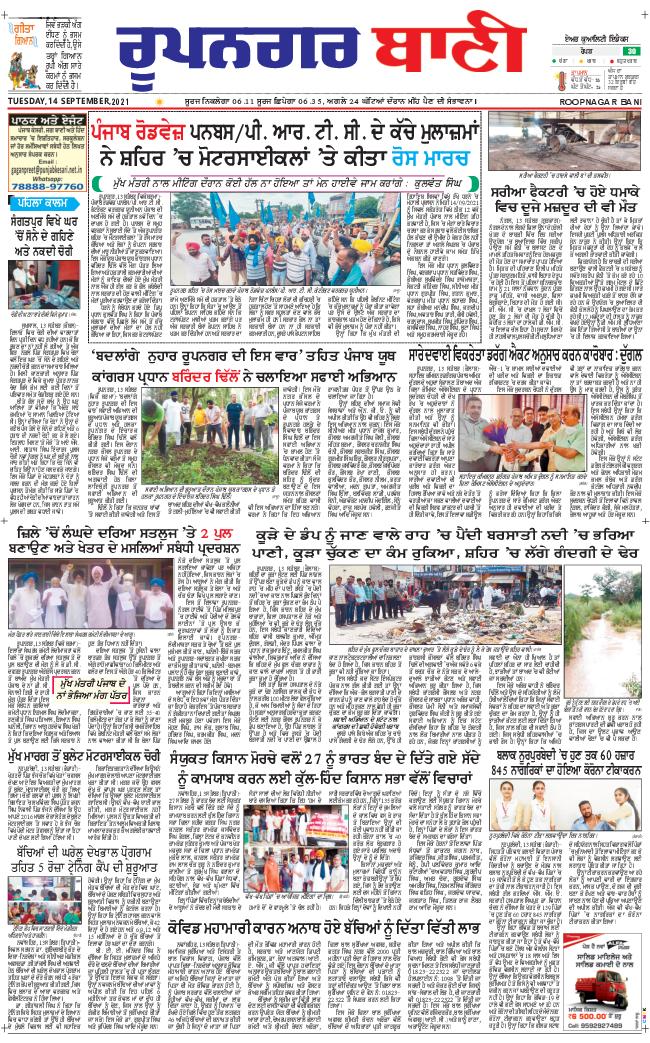 Roopnagar Bani 2021-09-14