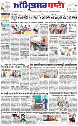 Amritsar Bani 2021-09-14