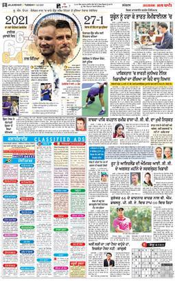 Amritsar Main 2021-09-14