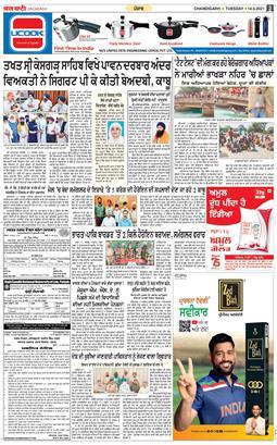 Chandigarh Main 2021-09-14