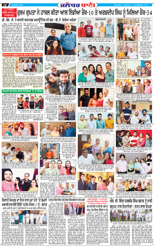 Jalandhar Bani 2021-09-14