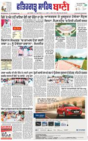 Fatehgarh Sahib Bani 2021-09-15