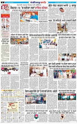 Chandigarh Bani 2021-09-15
