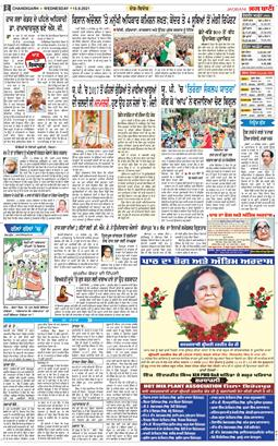 Chandigarh Main 2021-09-15