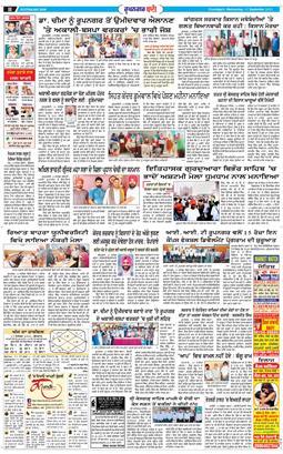Roopnagar Bani 2021-09-15
