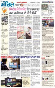 Jalandhar Main 2021-09-15
