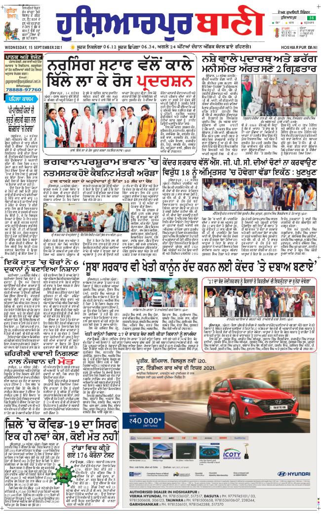 Hoshiarpur Bani 2021-09-15