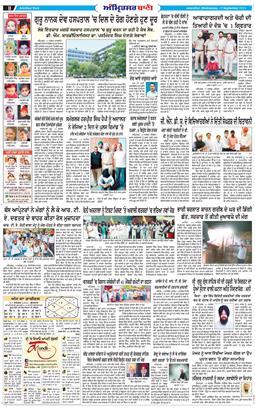 Amritsar Bani 2021-09-15