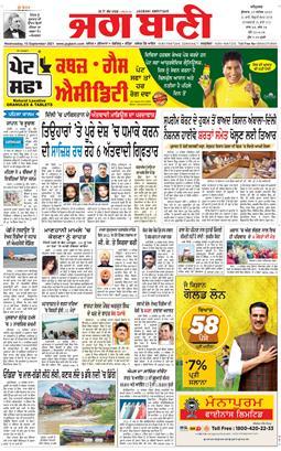 Amritsar Main 2021-09-15