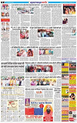 Gurdaspur Bani 2021-09-15