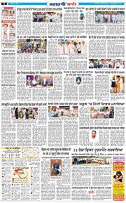 Jagraon Bani 2021-09-15