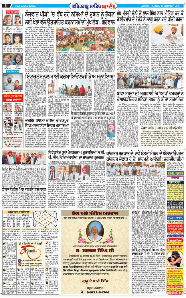 Fatehgarh Sahib Bani 2021-09-23