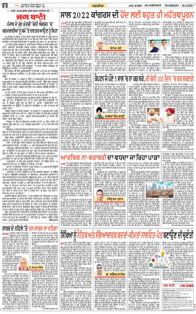 Amritsar Main 2021-09-23