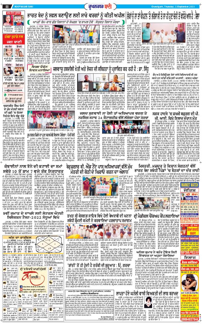 Roopnagar Bani 2021-09-23