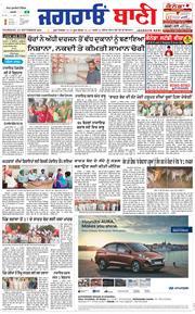 Jagraon Bani 2021-09-23
