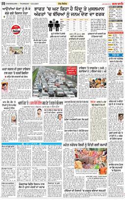 Chandigarh Main 2021-09-23
