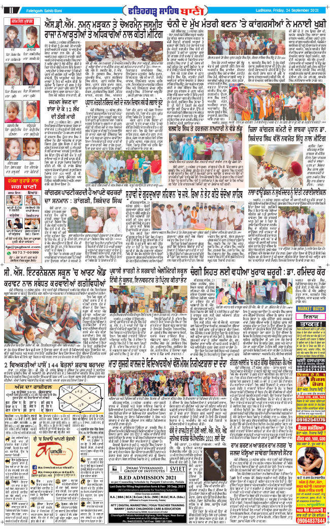 Fatehgarh Sahib Bani 2021-09-24