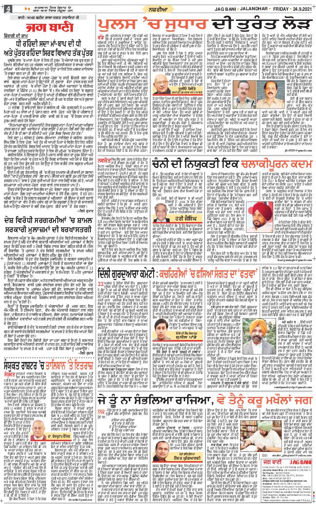 Amritsar Main 2021-09-24