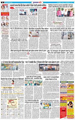Roopnagar Bani 2021-09-24