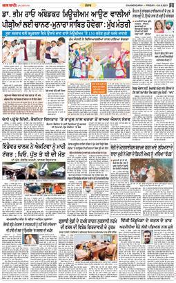 Chandigarh Main 2021-09-24