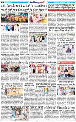 Chandigarh Bani 2021-10-13