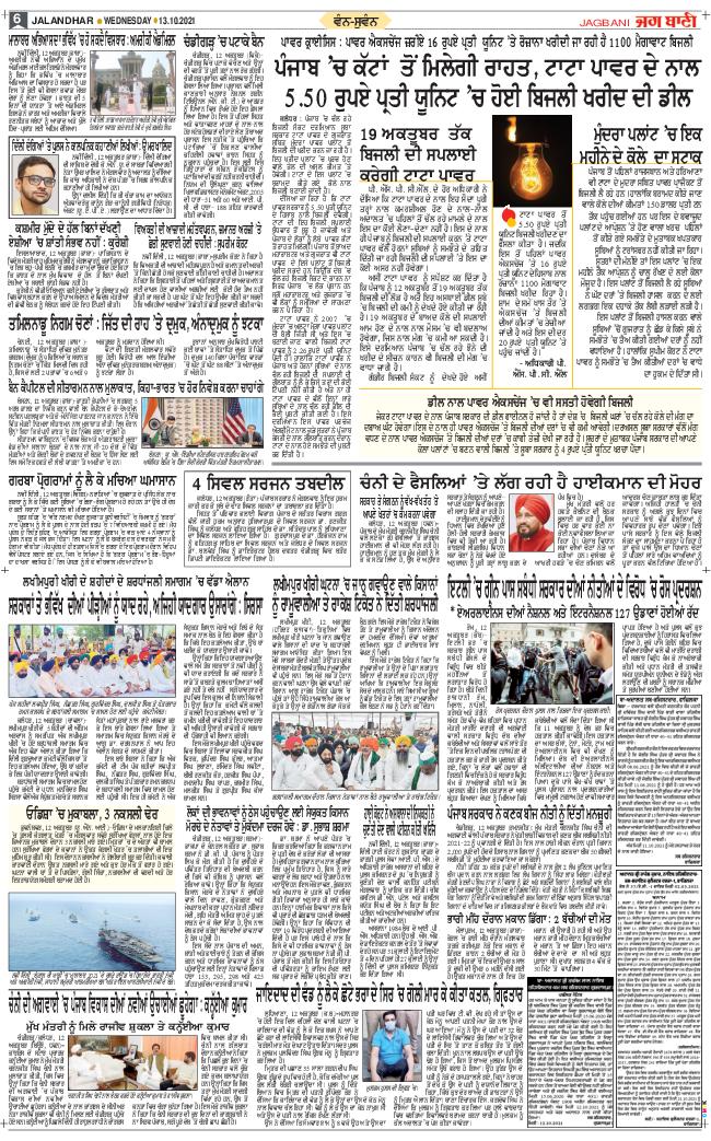 Jalandhar Main 2021-10-13