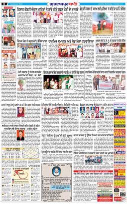 Gurdaspur Bani 2021-10-13
