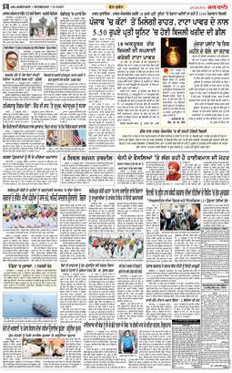 Amritsar Main 2021-10-13