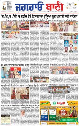 Jagraon Bani 2021-10-13