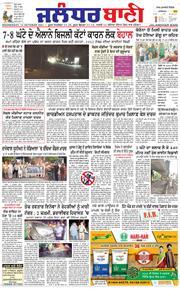 Jalandhar Bani 2021-10-13