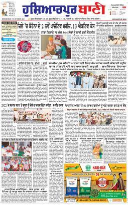 Hoshiarpur Bani 2021-10-13