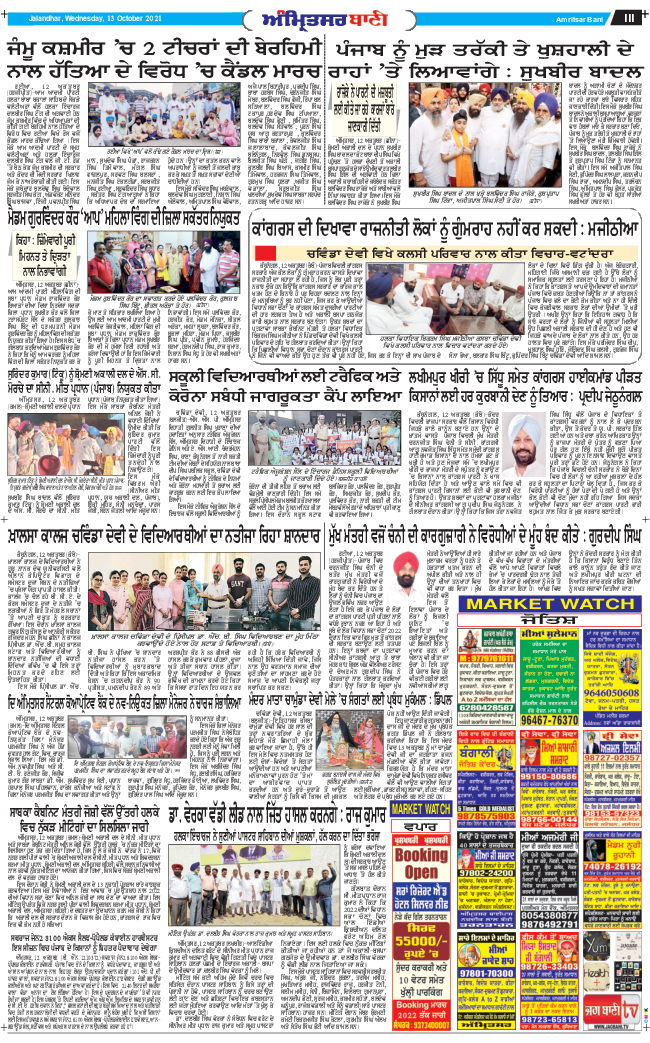 Amritsar Bani 2021-10-13