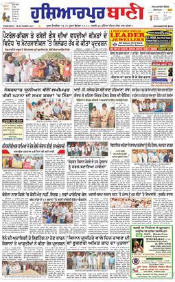 Hoshiarpur Bani 2021-10-14