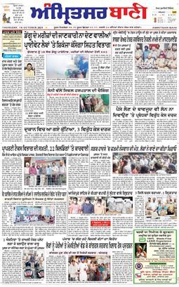 Amritsar Bani 2021-10-14