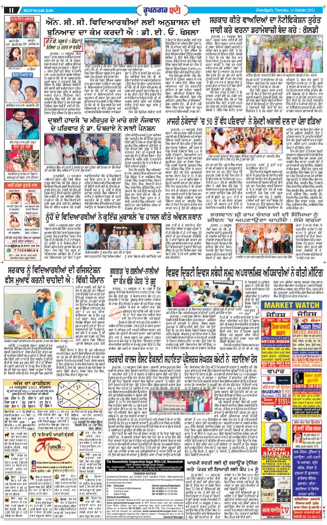 Roopnagar Bani 2021-10-14