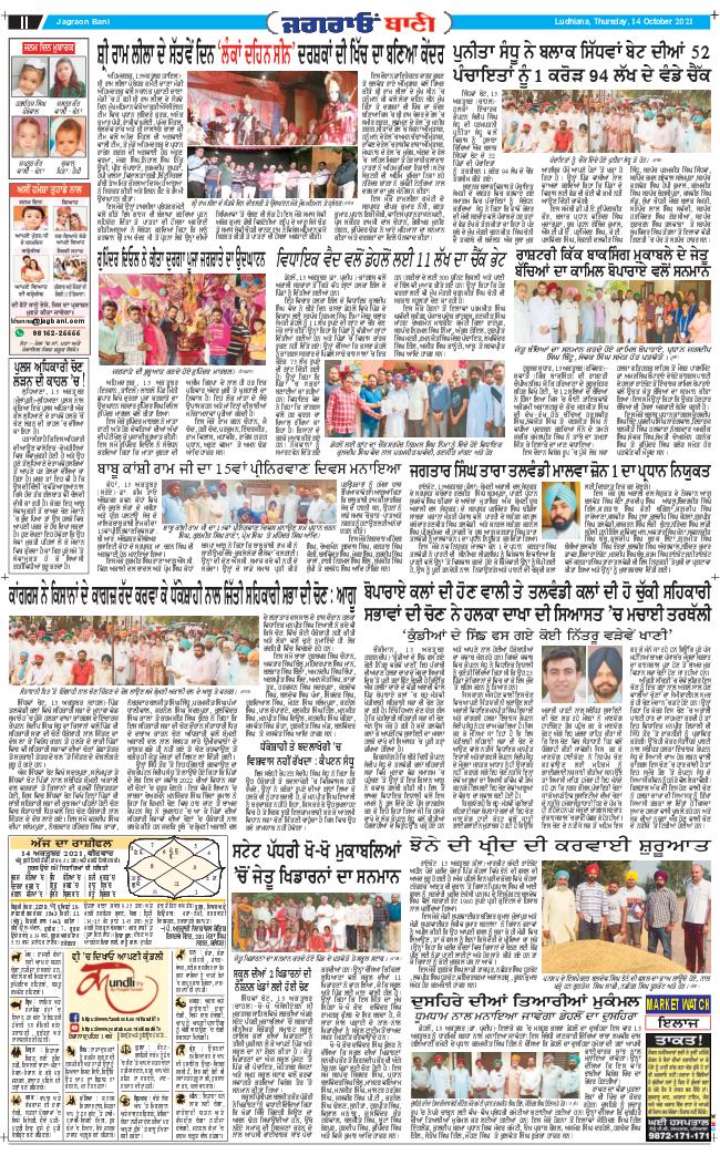 Jagraon Bani 2021-10-14