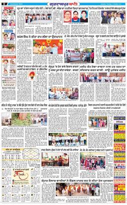 Gurdaspur Bani 2021-10-14