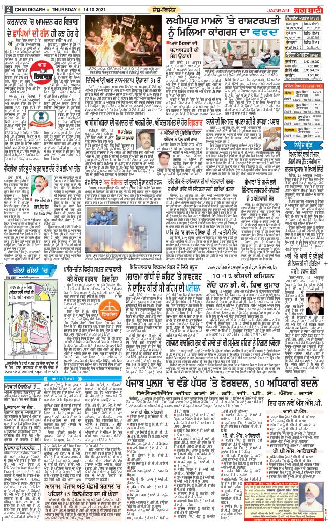 Chandigarh Main 2021-10-14