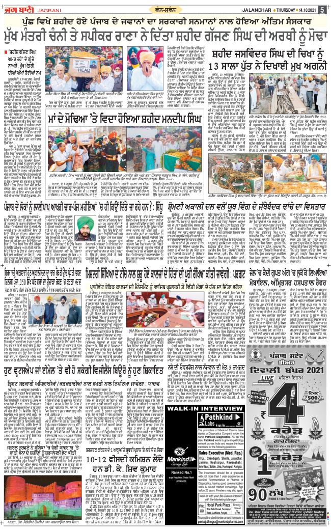Amritsar Main 2021-10-14