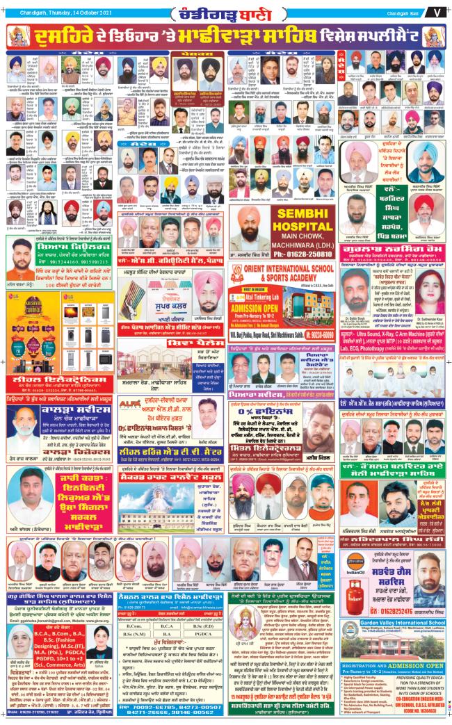 Chandigarh Bani 2021-10-14