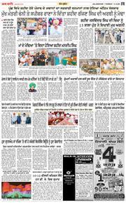 Jalandhar Main 2021-10-14