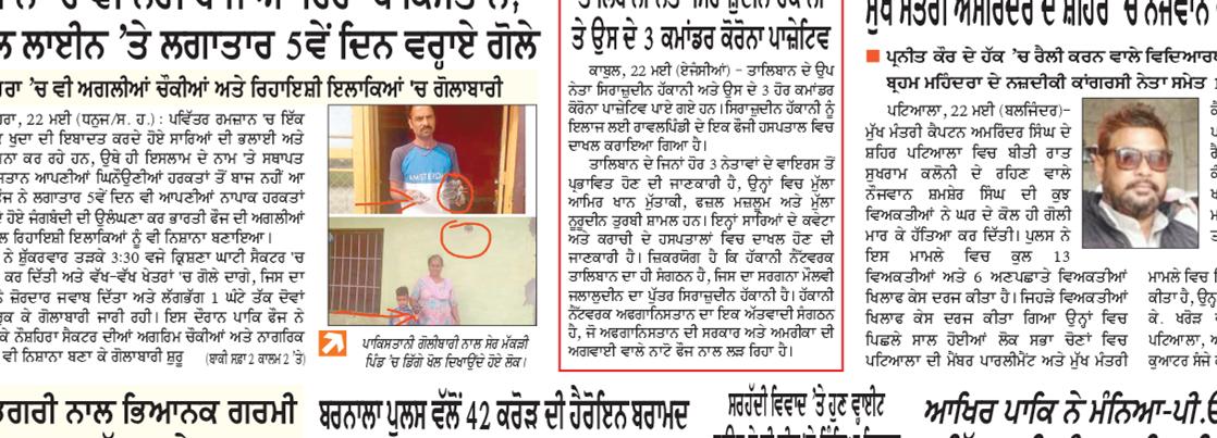 Amritsar Main 5/23/2020 12:00:00 AM