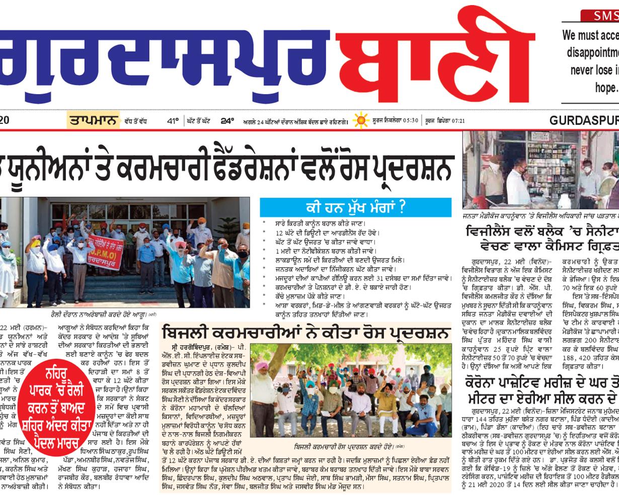 Gurdaspur Bani 5/23/2020 12:00:00 AM