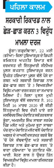 Hoshiarpur Bani 5/23/2020 12:00:00 AM