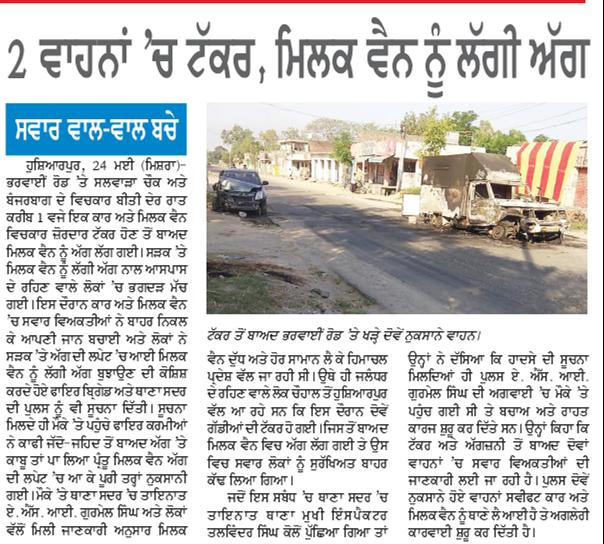 Hoshiarpur Bani 5/25/2020 12:00:00 AM