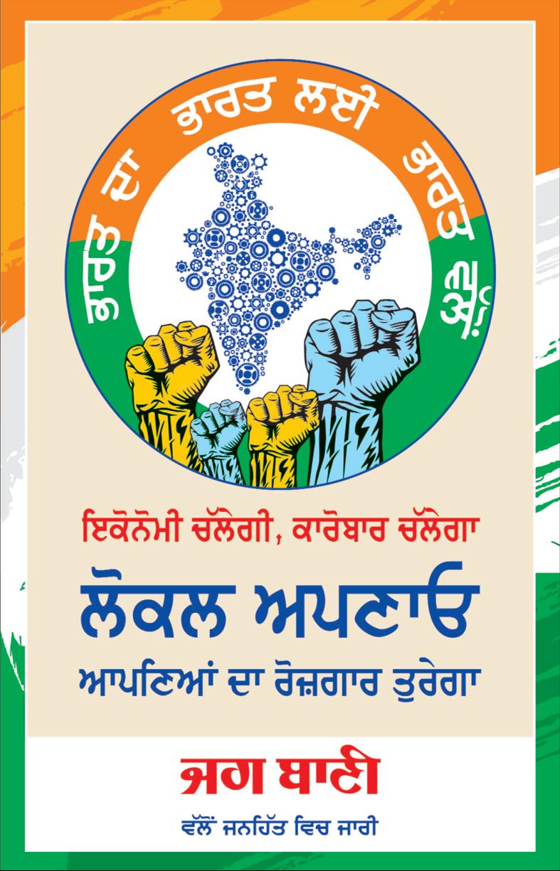 Amritsar Bani 5/25/2020 12:00:00 AM