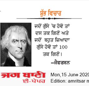 Amritsar Main 6/15/2020 12:00:00 AM